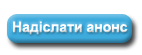 Кнопка-надіслати-анонс