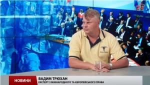 Вадим Трюхан 2